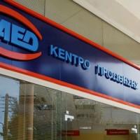 ΟΑΕΔ: Ανοίγουν 19.460 θέσεις εργασίας για 4 χρόνια με μισθό 750 ευρώ