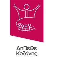 Το ΔΗ.ΠΕ.ΘΕ. Κοζάνης εγκαινιάζει τα νέα προγράμματα και γιορτάζει!