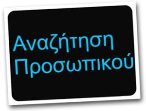 anazitisi_prosopikou