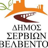 Απάντηση  του Δήμου Σερβίων – Βελβεντού για τα ζητήματα του ΝΠΔΔ