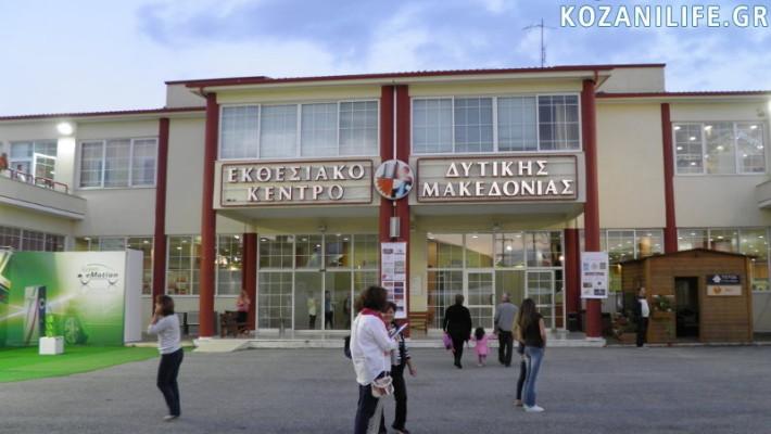 Έρχεται στην Κοζάνη η 1η Πανελλήνια Κλαδική Έκθεση Αρωματικών και Φαρμακευτικών Φυτών και Προϊόντων