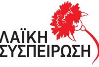 Αίτημα της Λαϊκής Συσπείρωσης Κοζάνης για συζήτηση στο Δ.Σ. του σχεδίου νόμου για τις εκλογές στην Τοπική Διοίκηση
