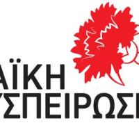 Δείτε τους πρώτους υποψήφιους της Λαϊκής Συσπείρωσης για το Δήμο Κοζάνης και την Περιφέρεια Δυτικής Μακεδονίας