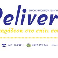 Λάτσκος: Ένα όνομα, μια παράδοση 60 ετών! Τώρα και delivery στο σπίτι σας!