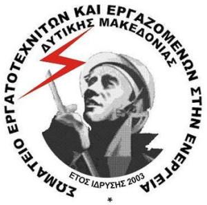 somateio_ergazomenon_energeia