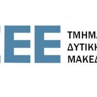 Υποβολή πρότασης χρηματοδότησης του ΤΕΕ/ΤΔΜ για τη «Δημιουργία βάσης δεδομένων αδειών δόμησης και ανάπτυξη διαδικτυακού πληροφοριακού συστήματος στη Δυτική Μακεδονία»