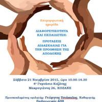 Εμιμορφωτική ημερίδα στην Κοζάνη με θέμα: «Διαφορετικότητα και εκπαίδευση – Προτάσεις διδασκαλίας για την προώθηση της αποδοχής»