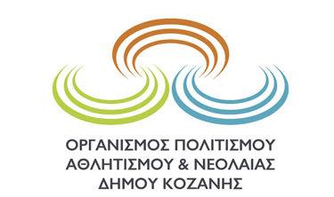 dimos_kozanis_politistika