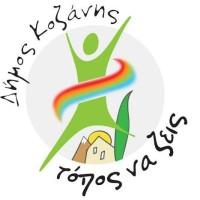 Προσφυγή της Δημοτικής Κίνησης «Κοζάνη Τόπος να Ζεις» για την ακύρωση 25 αποφάσεων του Δημοτικού Συμβουλίου