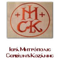 Εορτασμός της Κοιμήσεως της Θεοτόκου στις ενορίες της Μητρόπολης Σερβίων και Κοζάνης