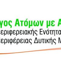 Τακτική Γενική Συνέλευση του Συλλόγου Ατόμων με Αναπηρία Κοζάνης