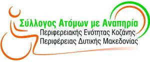sillogos_amea_koz
