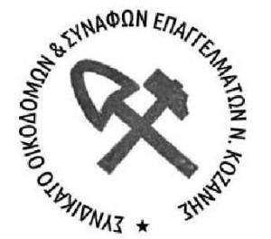 sindikato_oikodomon_kozanis
