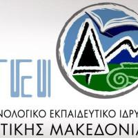 Μεταπτυχιακό Πρόγραμμα από το ΤΕΙ Δυτικής Μακεδονίας: «Δημόσιες Σχέσεις και Μάρκετινγκ με Νέες Τεχνολογίες»