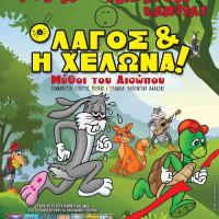 Η παιδική παράσταση «Ο Λαγός και η Χελώνα» και στην Πτολεμαΐδα