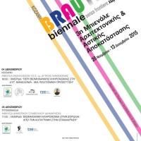 Σε Πτολεμαΐδα και Κοζάνη οι επόμενες εκδηλώσεις της 3ης Μπιενάλε Αρχιτεκτονικής και Αστικής Αποκατάστασης