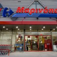 Εφτά απολύσεις στην Επιχείρηση τροφίμων Carrefour ΜΑΡΙΝΟΠΟΥΛΟΣ στην Πτολεμαΐδα