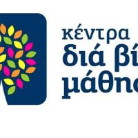 Παράταση προθεσμίας υποβολής πρόσκλησης εκδήλωσης ενδιαφέροντος για θέσεις εκπαιδευτών ενηλίκων στα «Κέντρα Διά Βίου Μάθησης – Νέα Φάση»