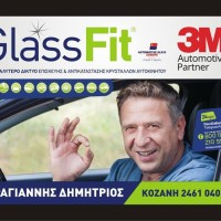 Η Glassfit Καραγιάννης στην Κοζάνη μοιράζει δώρα για μικρούς και μεγάλους οδηγούς – Δείτε αναλυτικά