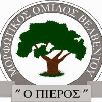Εκδήλωση ενδιαφέροντος για προσλήψεις από τον Μορφωτικό Όμιλο Βελβεντού