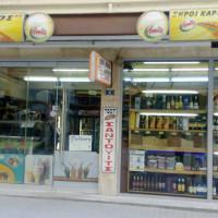 Λάτσκος στην Κοζάνη: 60 και πλέον χρόνια ιστορίας και παράδοσης!