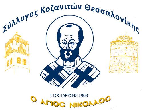 sillogos_kozaniton_thessalonikis