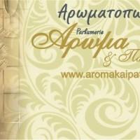 Αρωματοπωλείο Άρωμα & Πάθος στην Κοζάνη: Πάνω από 400 αρώματα για να διαλέξεις!