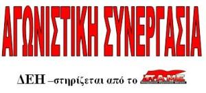 agonistiki_sinergasia_dei
