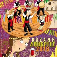 Αυτή είναι η αφίσα της Κοζανίτικης Αποκριάς 2016!