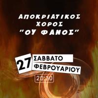 Ο αποκριάτικος χορός του Συλλόγου Κοζανιτών Θεσσαλονίκης «Ο Άγιος Νικόλαος»