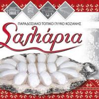 Εσείς δοκιμάσατε το παραδοσιακό τοπικό γλυκό της Κοζάνης;