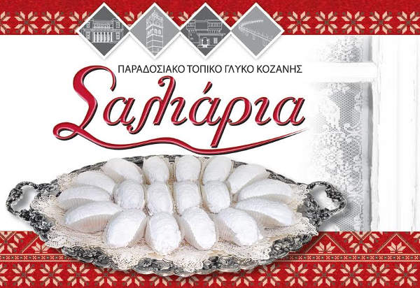 saliaria600_414