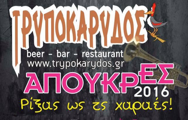 tripokaridos_apokria16