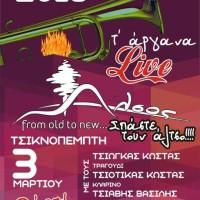 Τ'άργανα Live την Τσικνοπέμπτη στο Wine Bar Άλσος!