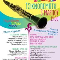 Σε αποκριάτικες εκδηλώσεις στη Θεσσαλονίκη την Τσικνοπέμπτη οι «Μακεδνοί» Κοζάνης