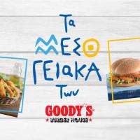 Νηστίσιμες γευστικές προτάσεις από τα Goody's Burger House