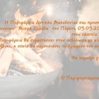 Το δρώμενο του ανάμματος των φανών στην πλατεία Συντάγματος στην Αθήνα!
