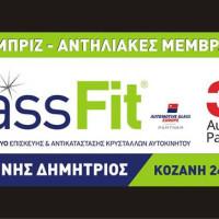 Προσφορά για το μήνα Απρίλιο από την εταιρία Glassfit 3M Καραγιάννης Δημήτριος στην Κοζάνη