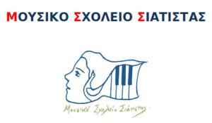 mousiko-sxoleio-siatistas-logo1