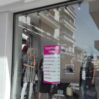 Κοζάνη: Τελευταίες τιμές, τελευταίες προσφορές στο καταστήματα Even – Νέες παραλαβές στο κατάστημα Tiara