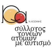 Κοζάνη: Το Πασχαλινό Bazaar των παιδιών του Κέντρου Δημιουργικής Απασχόλησης «Ταξιδευτές της Ελπίδας»