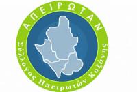 Γενική Συνέλευση Μελών Συλλόγου Ηπειρωτών Κοζάνης για την ανάδειξη του νέου Διοικητικού Συμβουλίου