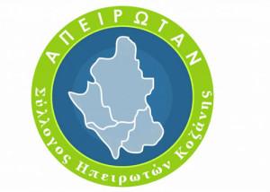 sillogos_ipeiroton_koz_logo