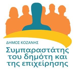 simparastatis_kozanis