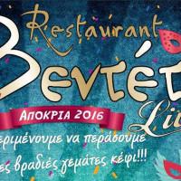Πολλές Live βραδιές στο Εστιατόριο Βεντέτα και φέτος την Αποκριά! Δείτε αναλυτικά