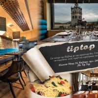 Tip Top Restaurant Bar: 36 χρόνια μια διαδρομή γεμάτη γεύσεις και αρώματα