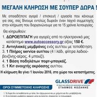 Κοζάνη: Έως τις 31 Μαΐου ο μεγάλος διαγωνισμός της εταιρίας Tsantekidis Car Solution