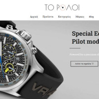 www.to-roloi.gr: Το νέο e-shop της εταιρίας Watch Center Παπαθεοδώρου από την Κοζάνη!