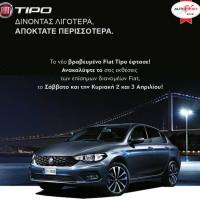 Κοζάνη: Γνωρίστε το νέο βραβευμένο Fiat Tipo το Σάββατο και την Κυριακή 2-3 Απριλίου