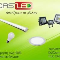 Lucas Led: Εφαρμογές Φωτισμού Led στην Κοζάνη με 90% εξοικονόμηση ρεύματος